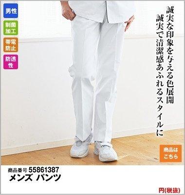 パンツ(男性用)股下ハーフ