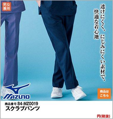 MZ-0019 ミズノ(mizuno) スクラブ パンツ(男女兼用)股下マチ