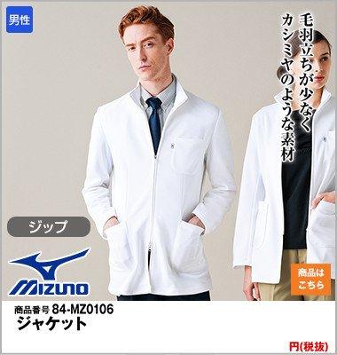 MZ-0106 ミズノ(mizuno) ニット メンズハーフコート
