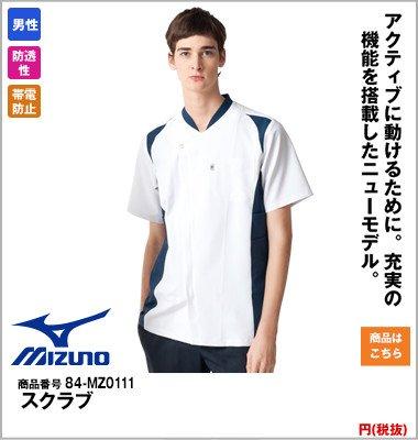 MZ-0111 ミズノ(mizuno) メンズスクラブ