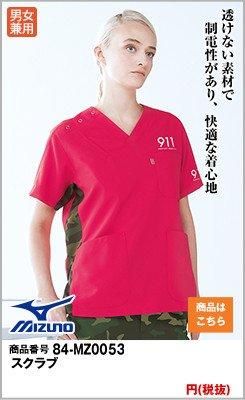 MZ-0053 ミズノ(mizuno) 迷彩スクラブ(男女兼用)