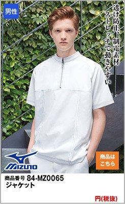 デンタルクリニックのお客様に大好評!かっこいいデザインの医療白衣 ケーシージャケット MIZUNO MZ0065