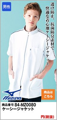 MZ-0080 ミズノ(mizuno) ケーシー(男性用) 背面リブ