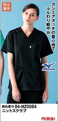 MZ-0084 ミズノ(mizuno) ニットスクラブ(男女兼用)