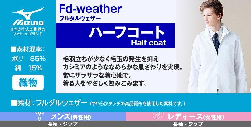 ミズノのフルダルウェアザー・織物のハーフコート