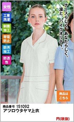 アツロウタヤマ 上衣半袖(女性用)