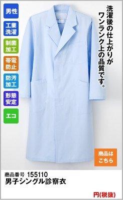 KEX-5110 ケックスター シングル診察衣長袖(男性用)|ナガイレーベン