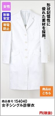シングル診察衣長袖(Y体・細身)(女性用)