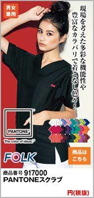 カラーが20色以上と豊富!「パントン」とコラボした医療白衣 パントンカラースクラブ 7000SC
