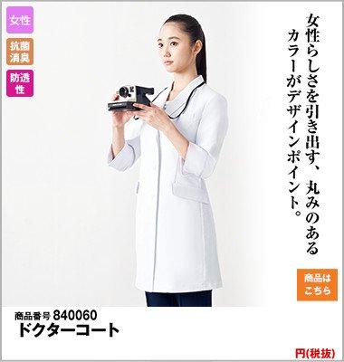丸みのある襟元 ドクターコート・シングル(女性用)
