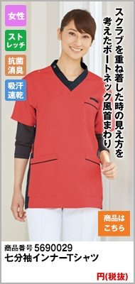 七分袖インナーTシャツ