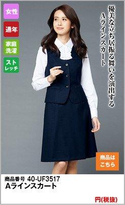 優美な立ち居振る舞いを演出するAラインスカート3517