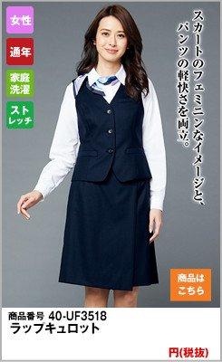 スカートのフェミニンなイメージと、パンツの軽快さを両立。3518