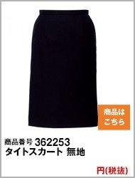 タイトスカート(両脇ポケット付)