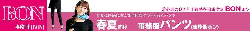 春夏向けのBONMAXパンツ