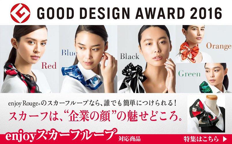 グッドデザイン賞を受賞したスカーフループ対応商品