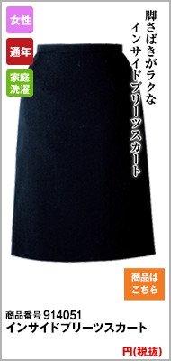 インサイドプリーツスカート