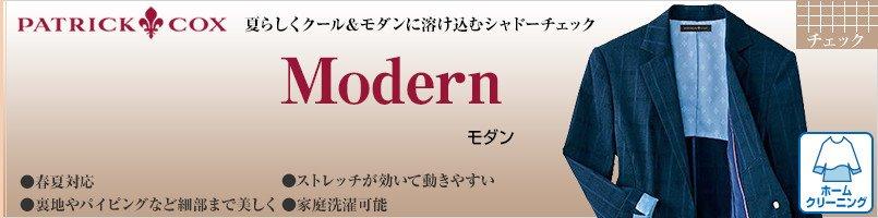 パトリックコックスのModernシリーズ