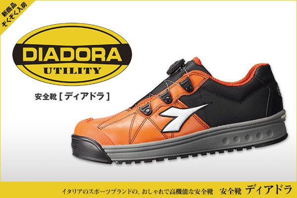 安全靴のdiadora(ディアドラ)