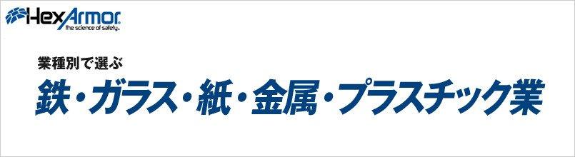 ヘックスアーマー 鉄・ガラス・紙・金属・プラスチック業
