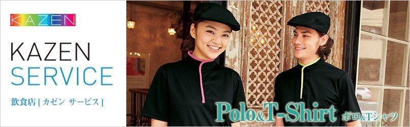 KAZEN(カゼン)ポロシャツ・Tシャツスタイルの飲食・サービスウェア