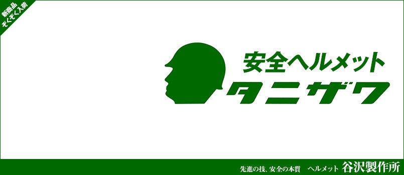 ヘルメット谷沢製作所(タニザワ)