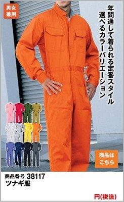 年間通して着られる定番スタイル 選べるカラーバリエーション ツナギ服 117