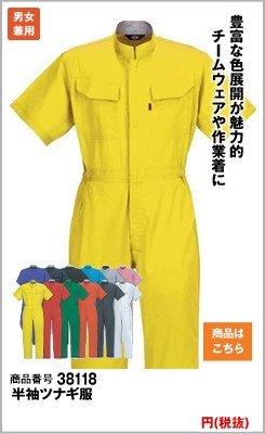 豊富な売り展開が魅力的 チームウェアや作業着に 半袖ツナギ服 118
