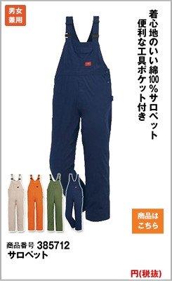 着心地のいい綿100%サロペット 便利な工具ポケット付き サロペット 5712