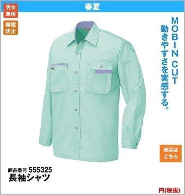 長袖シャツ(薄地) 5325