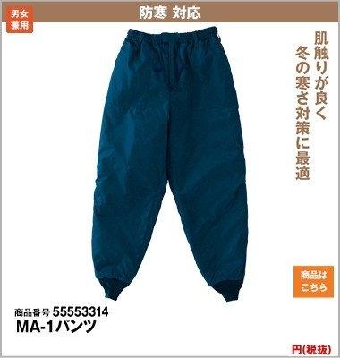 MA-1パンツ