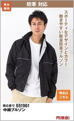 中綿の防寒着