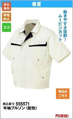 半袖サマーブルゾン(配色)
