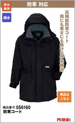 寒さに負けない防寒コート