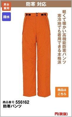 高機能防寒パンツ