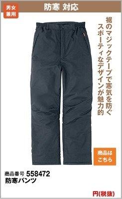 防風の防寒ズボン