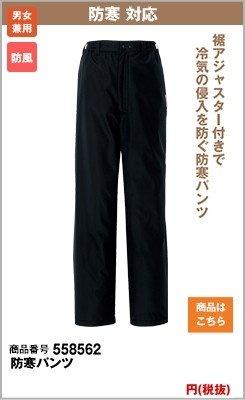 防寒ズボン・パンツ
