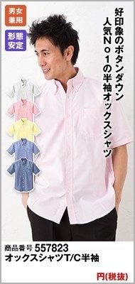 オックスの半袖・ピンクシャツ