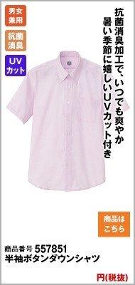 女性用の長袖