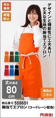 ヒモやボタンがオシャレなオレンジエプロン