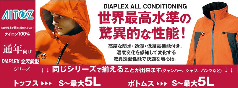 アイトスのDiAPLEX(ディアプレックス) 全天候型シリーズ