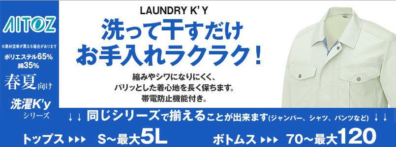 アイトスの洗濯K'yシリーズ