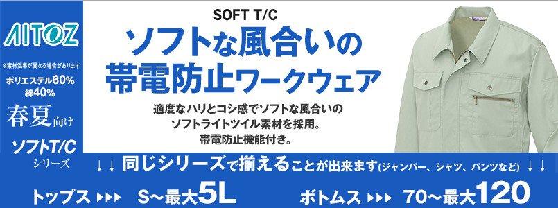 アイトスのソフトT/Cシリーズ