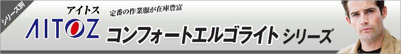 作業服アイトス コンフォートエルゴライト シリーズ