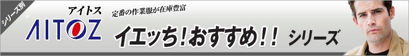 作業服アイトス イエッち!おすすめ!! シリーズ