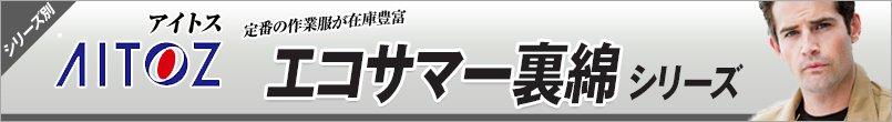 作業服アイトス エコサマー裏綿 シリーズ