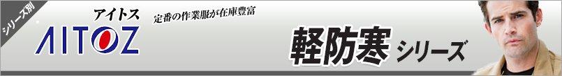 作業服アイトス 軽防寒 シリーズ