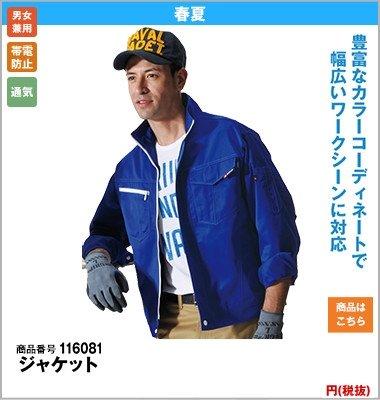 ブルーのジャケット