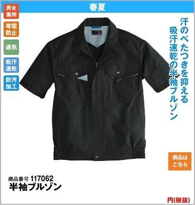 黒の半袖ブルゾン