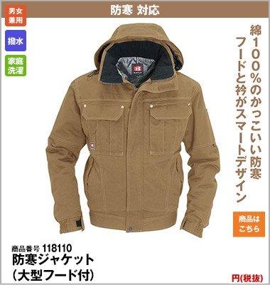 バートル8110防寒ジャケット